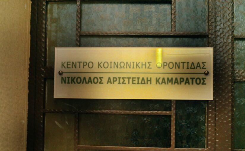 """Κέντρο Κοινωνικής Φροντίδας """"Ν. Καμαράτος"""""""